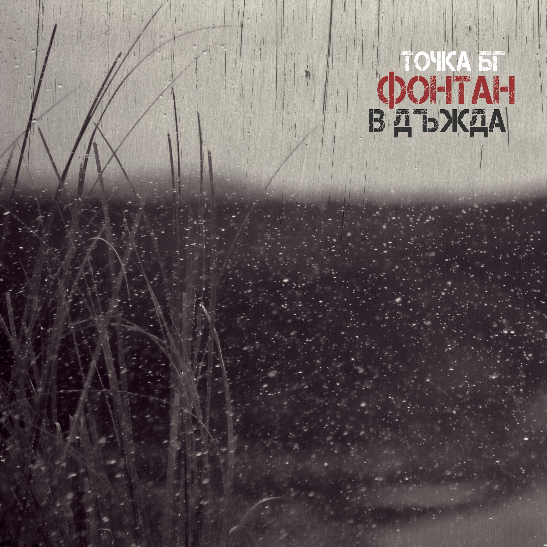 Точка БГ - Фонтан в дъжда