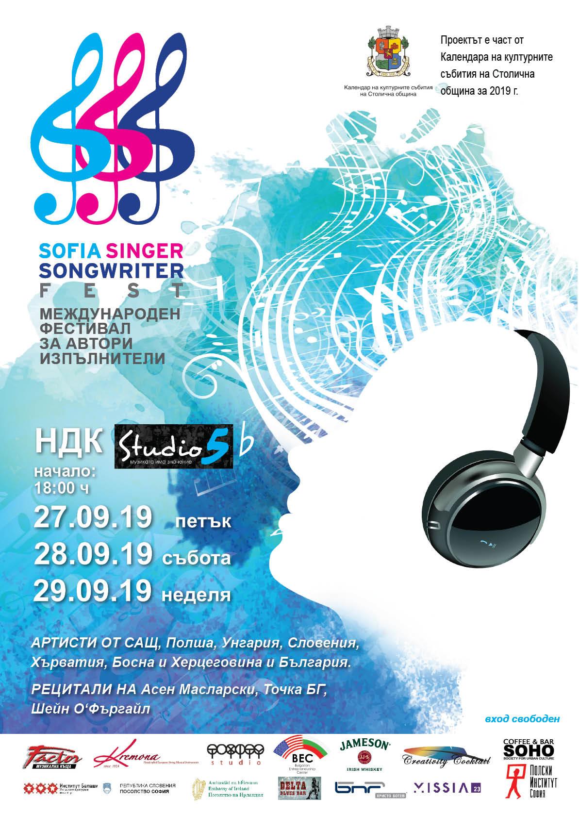 Poster SSS_Studio 5_А3 (002)